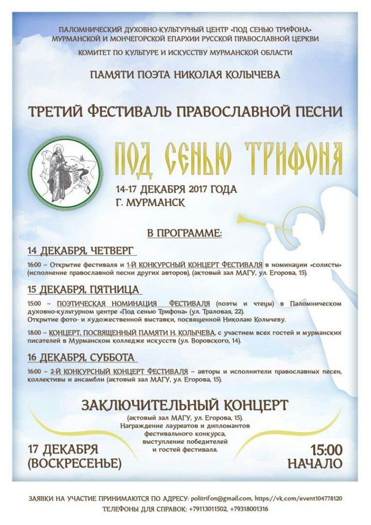Афиша Колычевского фестиваля
